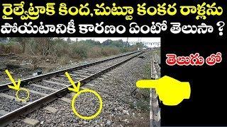 రైల్వేట్రాక్ కింద'చుట్టూ కంకర రాళ్లను పోయటానికి కారణం ఏంటో తెలుసా ? || About Railway Ballast