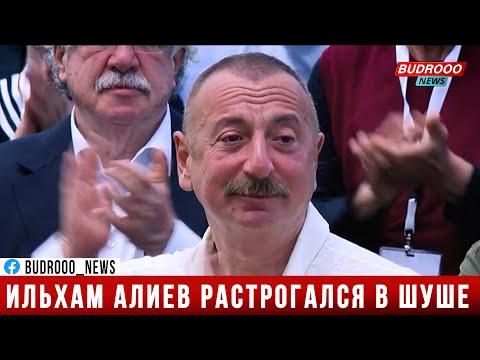 Ильхам Алиев растрогался в Шуше