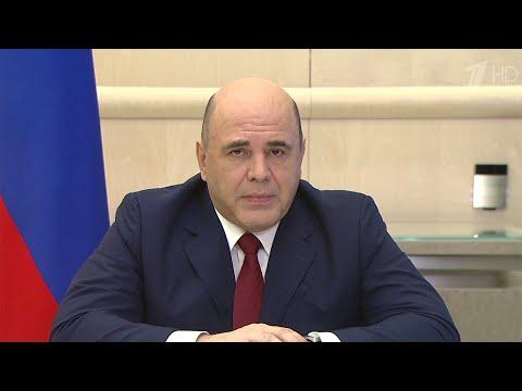 Михаил Мишустин заявил о необходимости создать базу для дальнейшего развития экономики.