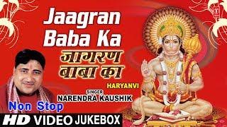जागरण बाबा का Jaagran Baba Ka I Haryanvi Balaji Bhajan I NARENDRA KAUSHIK I HD Songs Juke Box