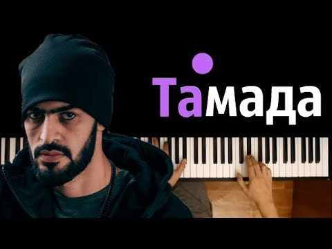 MiyaGi - Тамада ● на пианино   Piano Cover ● ᴴᴰ + НОТЫ & MIDI