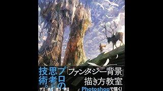 【紹介】「ファンタジー背景」描き方教室 (よー清水)