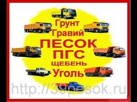 У нас вы можете купить Песок, Щебень, Гравий, Песок на подсыпку, Грунт с доставкой в Калининграде.