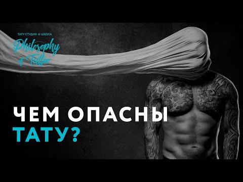 Насколько ОПАСНО ДЕЛАТЬ татуировки? | Вред от тату