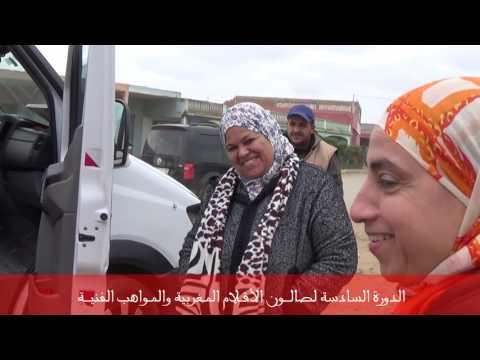 وفد الأقلام المغربية في طريقه إلى جمعة لالة ميمونة 26/02/2017