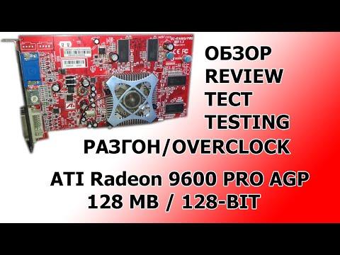 Radeon 9600 - Обзор, разгон и тест!