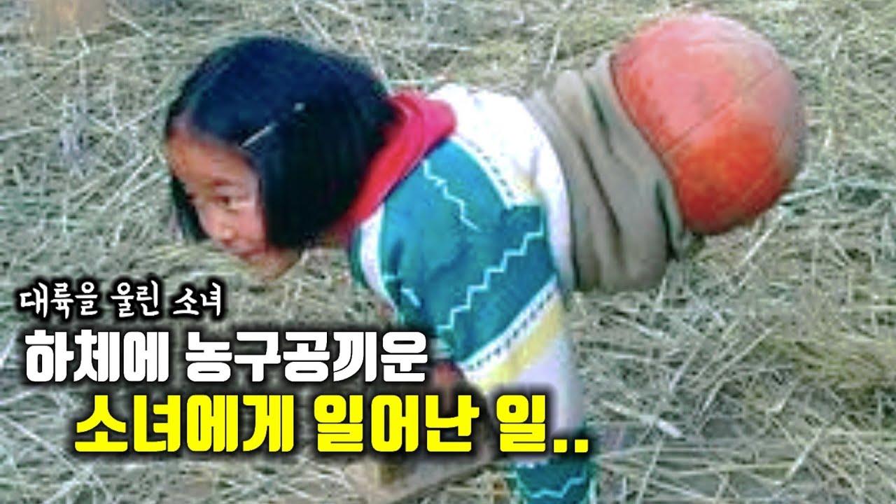 【심랑미】다리가 있을 자리에 농구공이 있다.. 중국을 울린 농구공 소녀 첸홍옌의 사연   [실제]