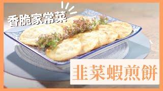 食好D 食平D 2 | 韭菜蝦煎餅 | 肥媽  陸浩明 | 第二十八集