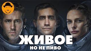 Живое – Обзор Фильма про Чужого на МКС