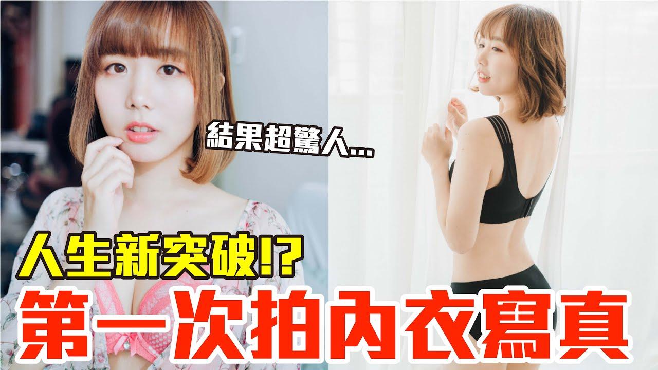 【Kiki】第一次拍內衣寫真!小胸女孩也能變超辣!?