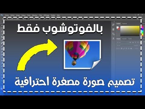 تصميم صورة مصغرة احترافية بالفوتوشوب فقط 5 دقائق Youtube