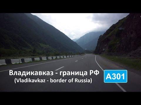 A301 (A161) Владикавказ - Верхний Ларс (Vladikavkaz - Verkhniy Lars [RUS])
