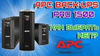 Что такое ИБП, зачем он нужен и как правильно выбрать ИБП? APC Back-UPS Pro 1500 Обзор.