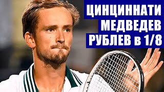 Теннис АTP Цинциннати Даниил Медведев Андрей Рублев вышли в 1 8 Мастерса Хачанов Карацев выбыли