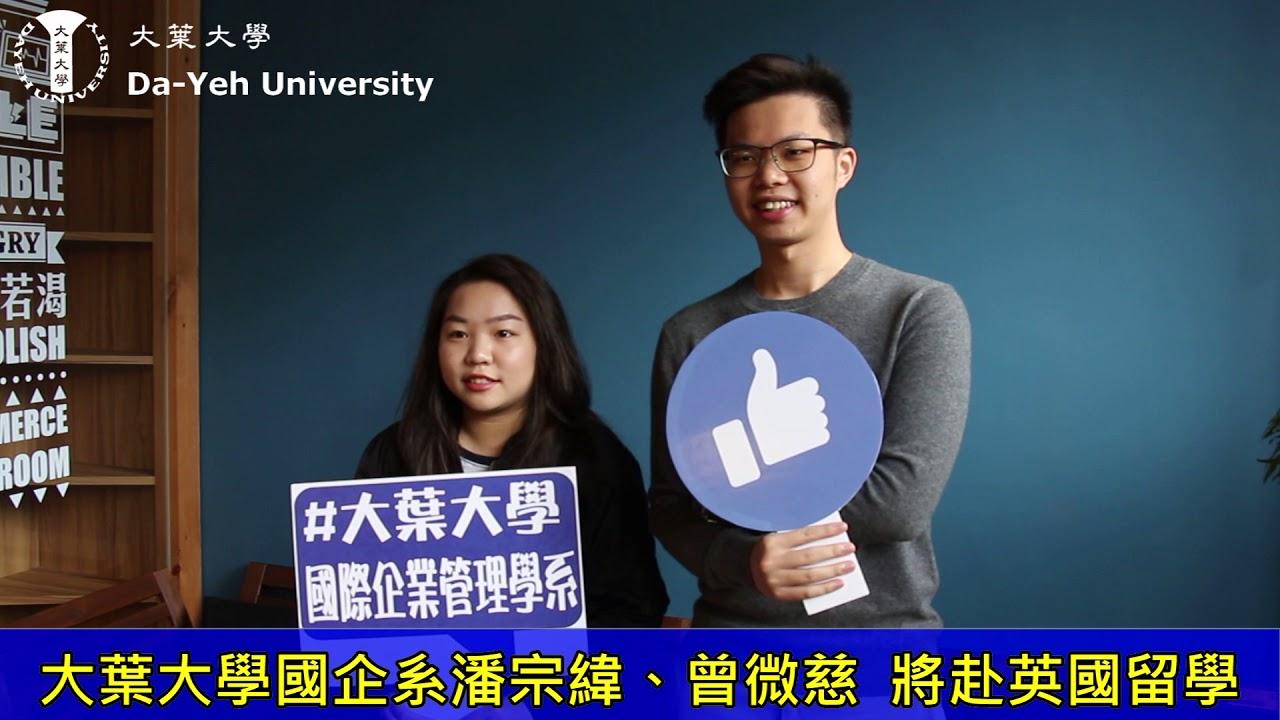 大葉大學國企系潘宗緯、曾微慈 將赴英國留學