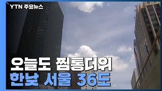 [날씨] 오늘도 가마솥더위, 서울 36℃...주말 더 …