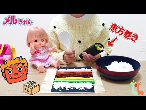 メルちゃん せつぶん 恵方巻き おままごと 鬼と豆まき / Mell-chan Doll Bean-Throwing Festival