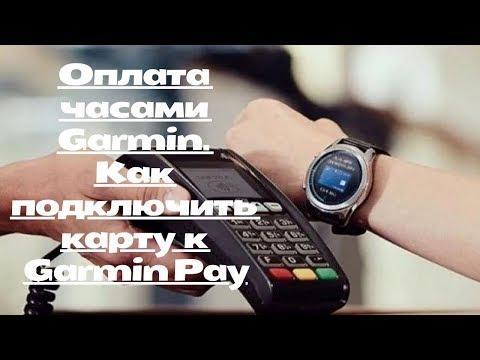 Оплата часами Garmin. Как подключить карту к Garmin Pay