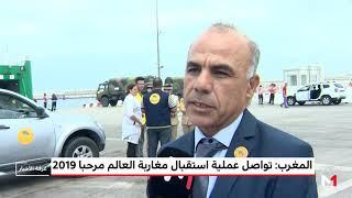 طنجة المتوسط .. استمرار عملية استقبال مغاربة العالم مرحبا 2019