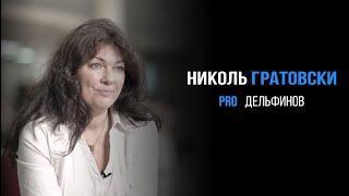 Николь Гратовски про дельфинов | PROРАЗВИТИЕ