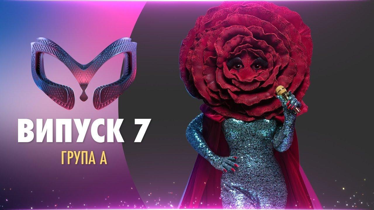 Маска Украина 7 выпуск от 06.03.2021