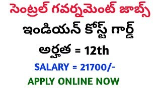 Indian coast guard recruitment 10 2 entry 2018 central government jobs indian coast guard