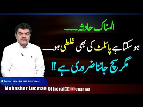 Mubasher Lucman: May be the Pilot Made an Error    PIA   Pakistan