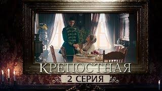 Сериал Крепостная - 2 серия | 1 сезон (2019) HD