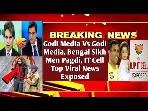 Godi Media Vs Godi Media| Bengal Sikh Men Pagdi| IT Cell| Top Viral News| Exposed by MrReaction Wala