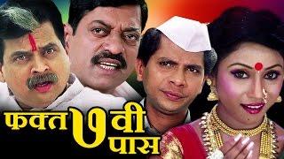 Fakta Saatvi Pass (2012)   Full Marathi Movie [HD]   Sanjay Narvekar, Sharad Ponkshe