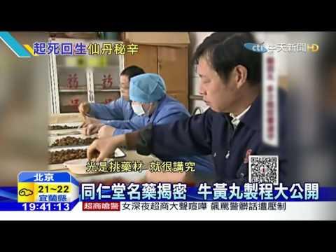 20160511中天新聞 1顆30萬! 安宮牛黃丸製程大公開