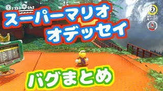 スーパーマリオ オデッセイ バグまとめ -  Super Mario Odyssey Glitches #1