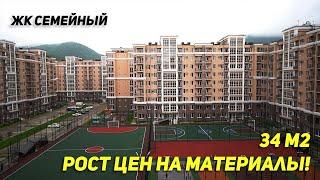 ЖК Семейный. 34м2 Начало чистового ремонта, рост цен на материалы.