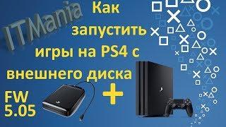 Запуск ігор з зовнішнього USB диска на PS4