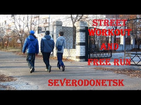 Уличный спорт в Северодонецке