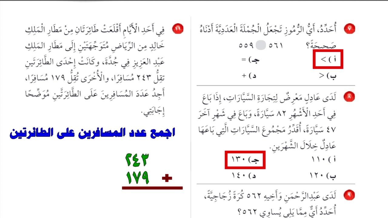 حل مسائل الصفحة 74 75 رياضيات الصف الثالث الابتدائي Youtube