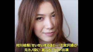 女優の村川絵梨とお笑いコンビ・井下好井の好井まさおが、8月30日放送の...