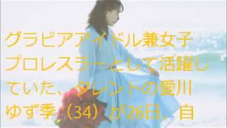 関連動画 愛川ゆず季、第1子妊娠 http://www.youtube.com/watch?v=rpE60...