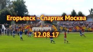 Егорьевск - Спартак Москва (12.08.17)