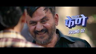 Faster Fene Promo 02 | Amey Wagh | Girish Kulkarni | Riteish Deshmukh | Zee Studios