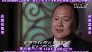 黑色豪門企業-竹林風雲(4-1) 台灣黑社會 寫實 微電影