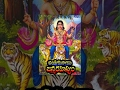 Ayyappa Swamy Janma Rahasyam Telugu Full Movie video
