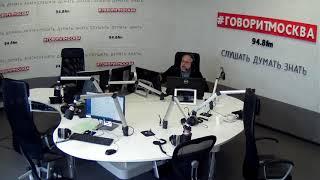 Смотреть видео Экономика (16+) с Михаилом Хазиным на радио Говорит Москва. 7 октября 2019. онлайн