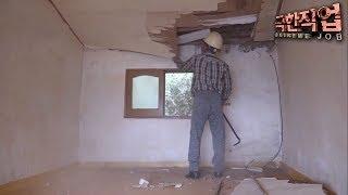 극한직업 - Extreme JOB_시골집의 변신- 농가 주택 개조와 자연 토굴 시공_#001