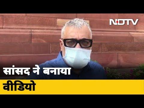 Rajya Sabha में हंगामे के दौरान TMC सांसद ने बनाया Video