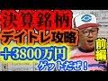 【株Tube相場攻略シリーズ#31】決算銘柄デイトレ攻略で+3800万円(前編)