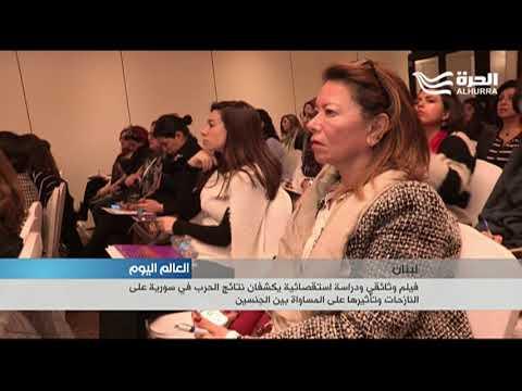 دراسة دولية تظهر إن الحرب فرضت تغييرا على أدوار النساء السوريات النازحات في لبنان  - 18:21-2017 / 12 / 14
