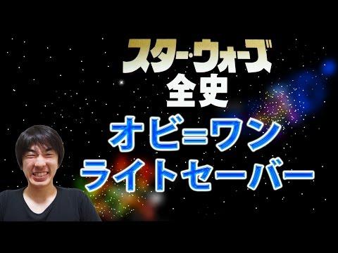 【スターウォーズ全史】オビ=ワン・ケノービのライトセーバー!!