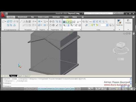 Урок 5-1  Практика  моделирование 3D дома в Autocad 2009 - YouTube b189ecf2a8e9a