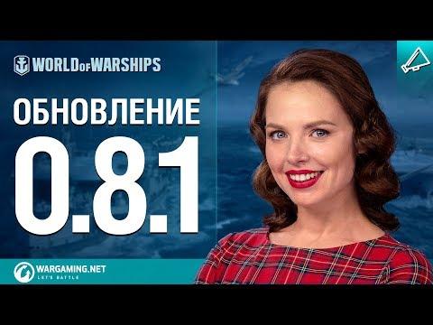 Обновление 0.8.1 | World of Warships